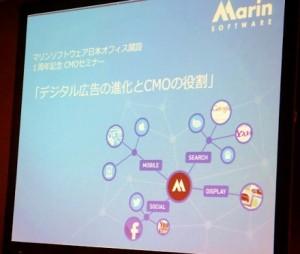 Marinsoftware_CMO_summit_103013