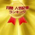 ranking-Jpeg