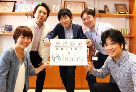写真3:東洋経済新報社 ✖ brainy