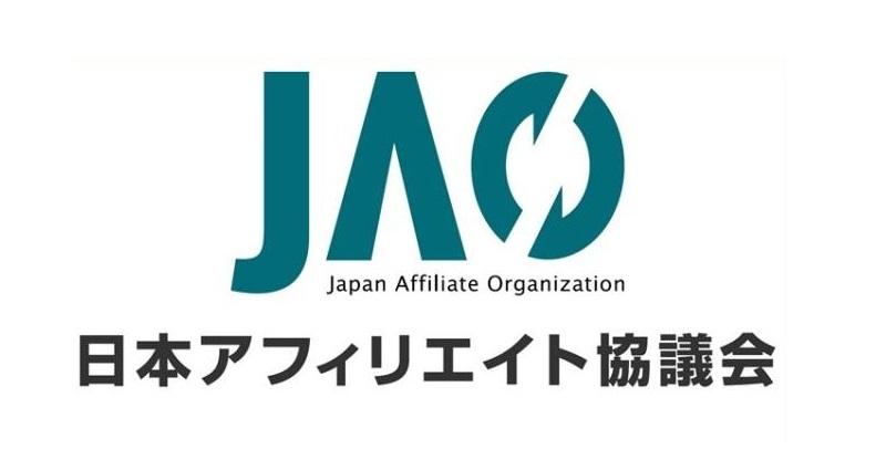 日本アフィリエイト協会 ( JAO ) ロゴ