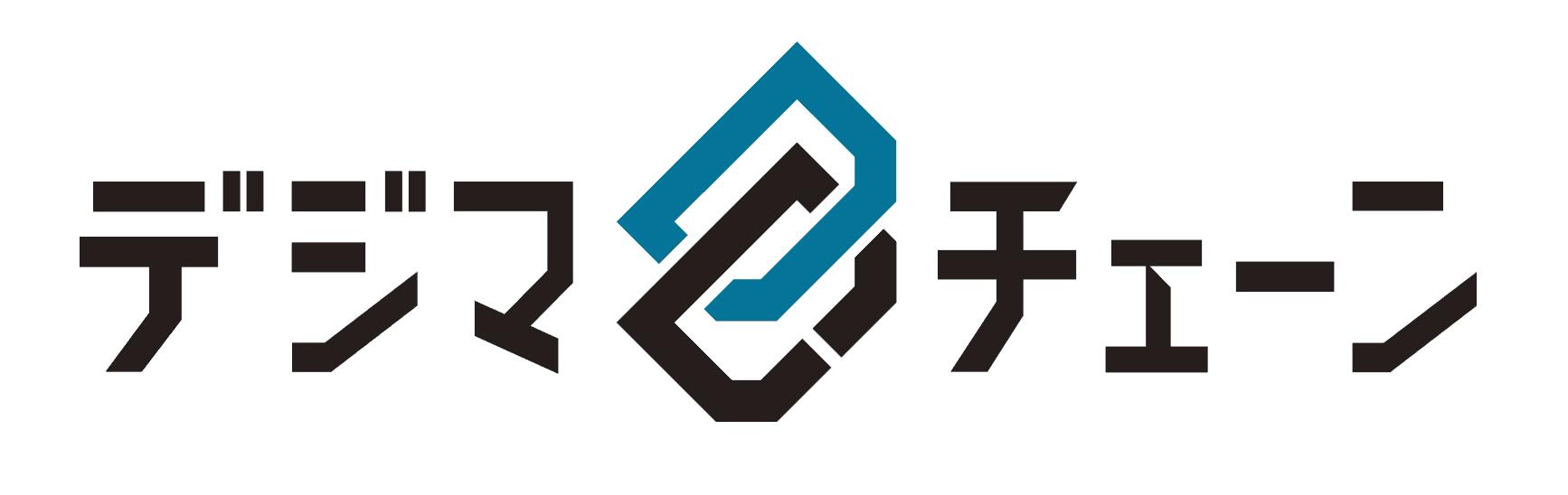 デジマチェーン ロゴ