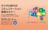 トップ画像「デジタル時代のコミュニケーション戦略セミナー」