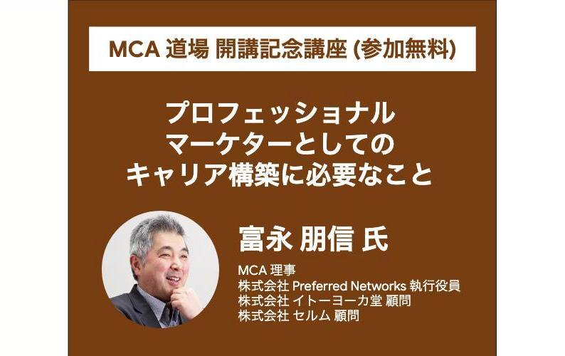 MCA 道場_イメージ画像