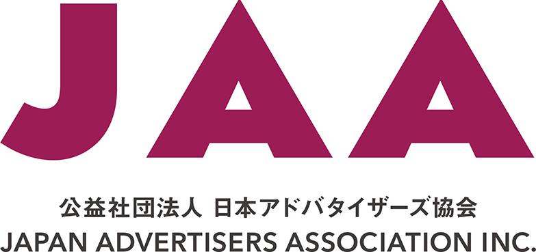 日本アドバタイザーズ協会(JAA) ロゴ