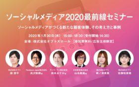 画像:「ソーシャルメディア 2020最前線セミナー/主催 オプト」
