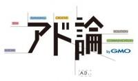 アド論 Logo